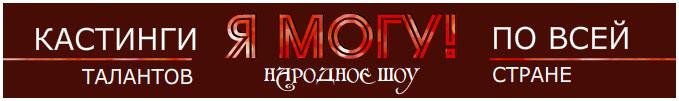 Телешоу на Беларусь-1 Я могу