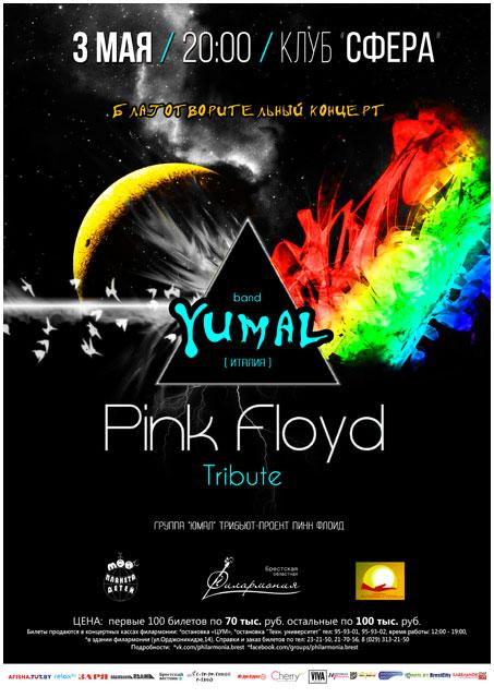 Благотворительный концерт Юмал в клубе Сфера 3 мая