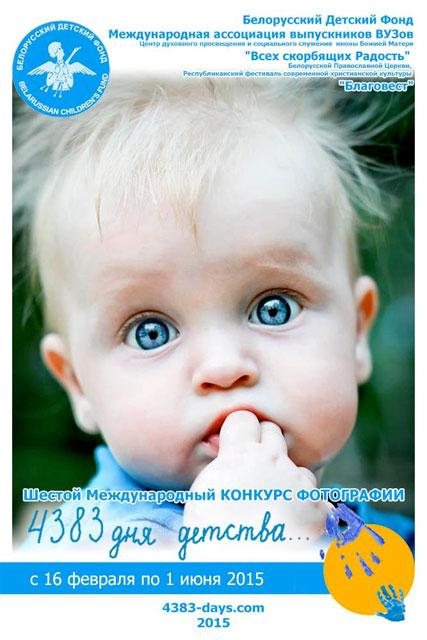 Фотоконкурс 4383 Дня детства