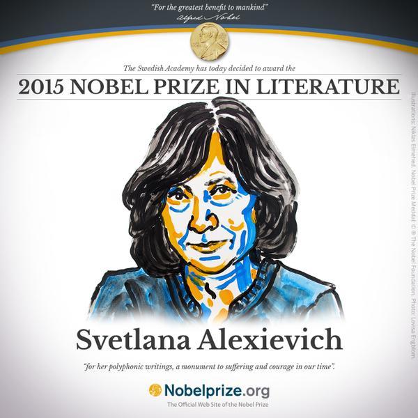 Светлана Алексиевич лауреат Нобелевской премии