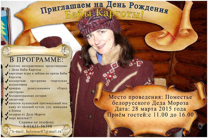 День рождения бабы Карготы в Поместье Деда мороза в Беловежской пуще