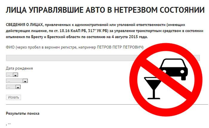 База пьяных водителей по Бресту и Брестской области