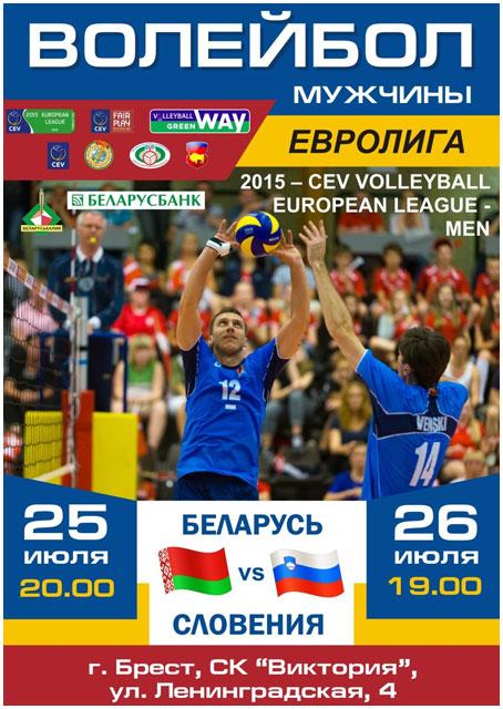 Волейбол. Беларусь - Словения. 25-26 июля в Бресте