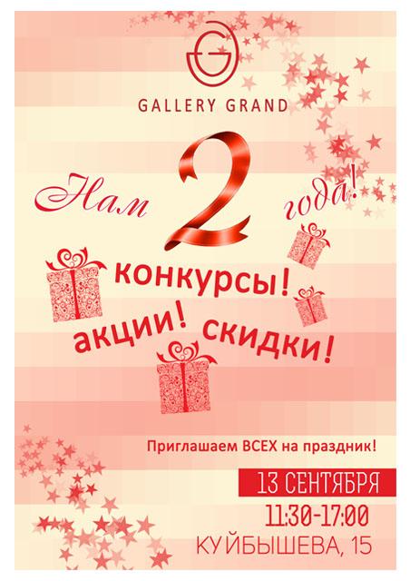 ТЦ Галерея Гранд исполняется два года