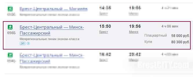 Расписание дополнительного поезда Брест-Минск
