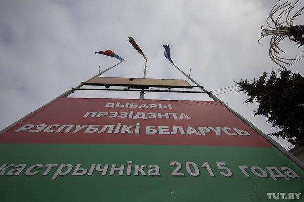 Выборы президента Беларуси в Бресте 11 октября 2015