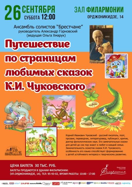 Путешествие по страницам сказок Чуковского