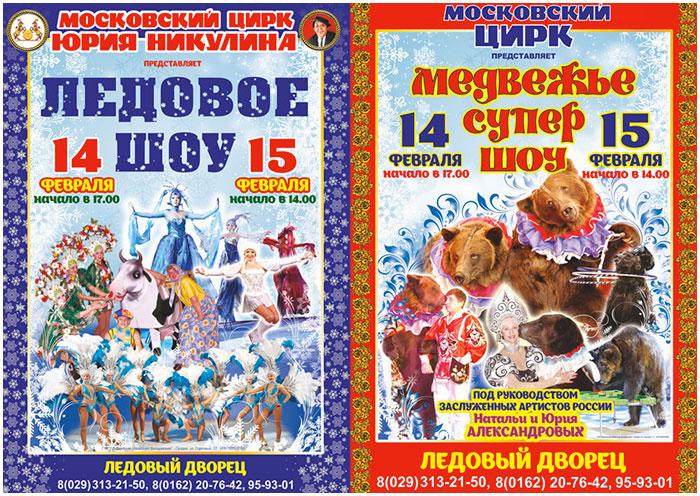 Цирк Юрия Никулина в Бресте: Большое цирковое ледовое шоу и шоу медведей