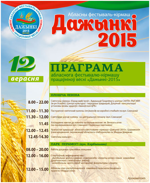 Дожинки 2015 в городе Иваново