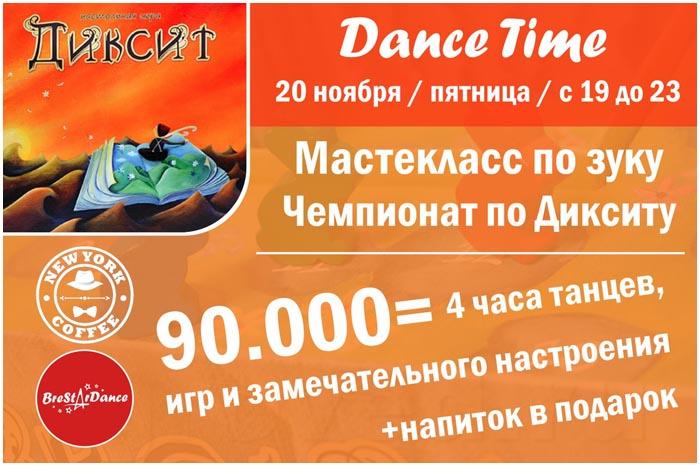 Совместный проект Dance time