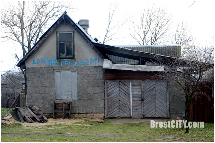 Дом, который не продается. Возле Бреста. Фото BrestCITY.com