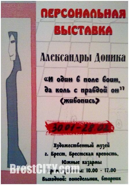 Выставка Александры Доника в Брестской крепости
