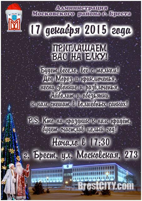 Открытие елки московского района Бреста 17 декабря 2015
