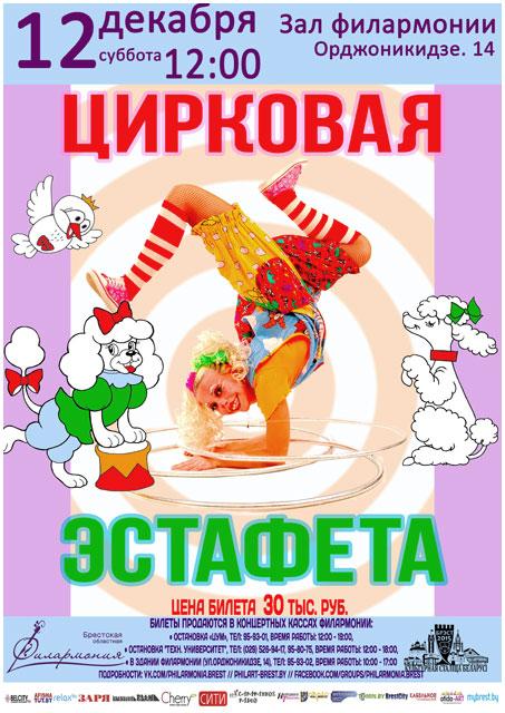 Детское представление Цирковая эстафета
