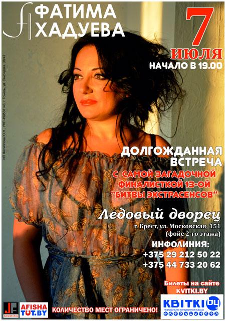 Фатима Хадуева в Бресте