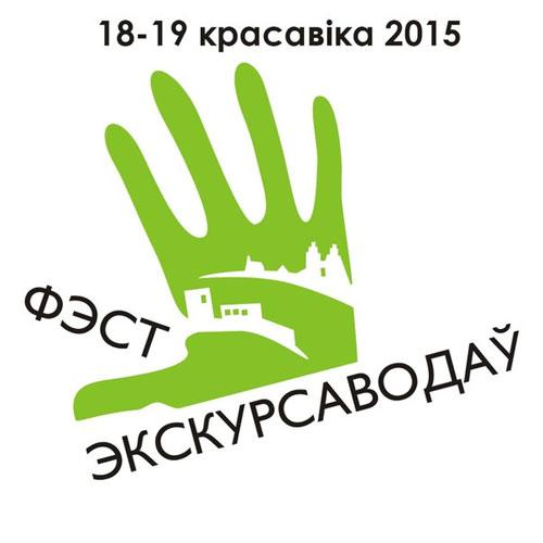 Фест экскурсоводов в Бресте-2015. Программа 19-19 апреля