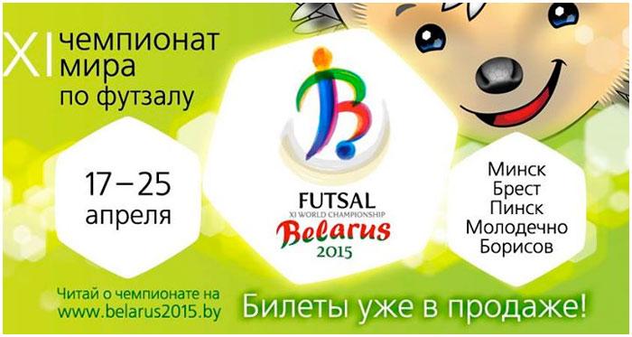 Чемпионат мира по футзалу в Беларуси