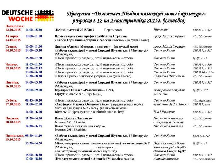 Неделя немецкого языка и культуры в Бресте
