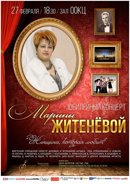 Юбилейный концерт Марины Житеневой в Бресте 27 февраля 2015