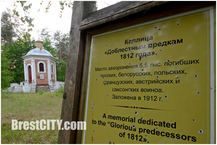 Каплица в деревне Поддубно. Битва при Городечно 1812. Фото BrestCITY.com