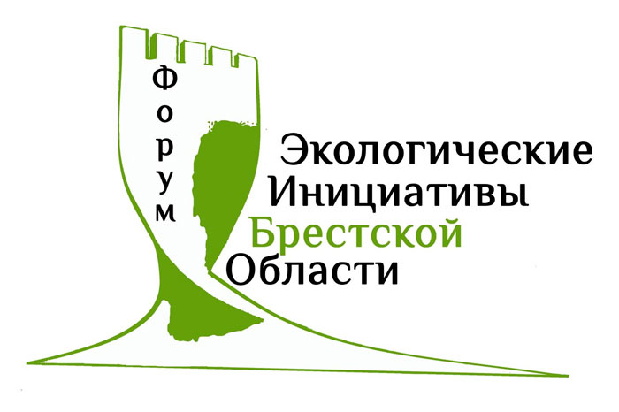 Форум Экологические инициативы Брестской области