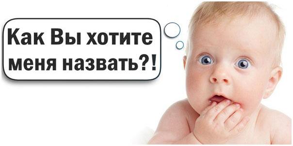 Какое дать имя ребенку? Выбор имени для мальчика и девочки
