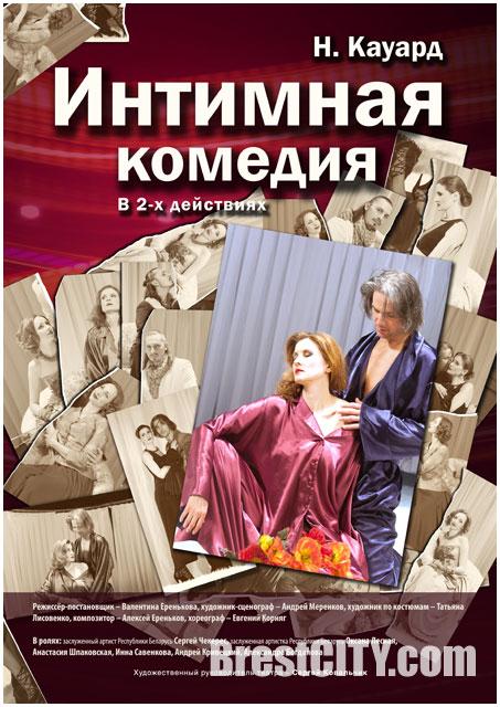 Интимная комедия в Бресте
