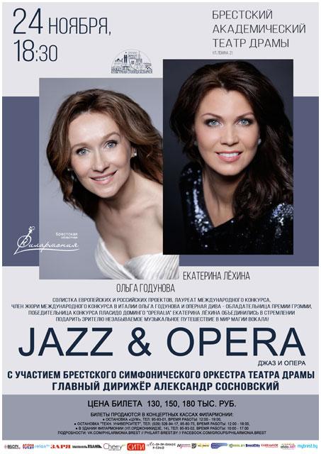 Проект Джаз и Опера