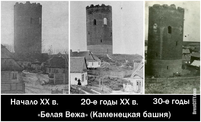 Каменецкая башня (Вежа) на старых фото 20 века