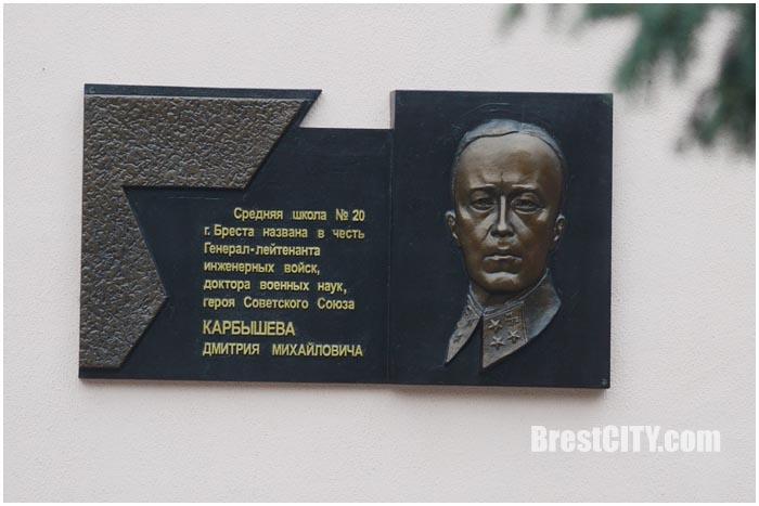 Памятная доска Карбышеву в Бресте. Фото BrestCITY.com