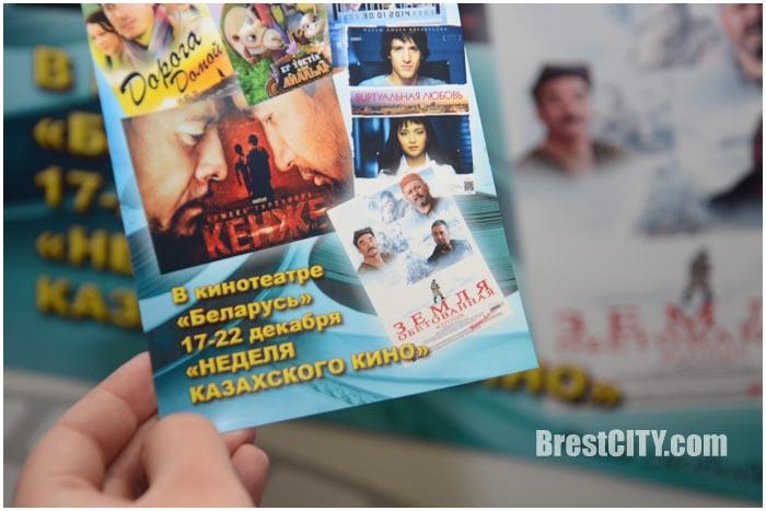 Неделя казахского кино в Бресте