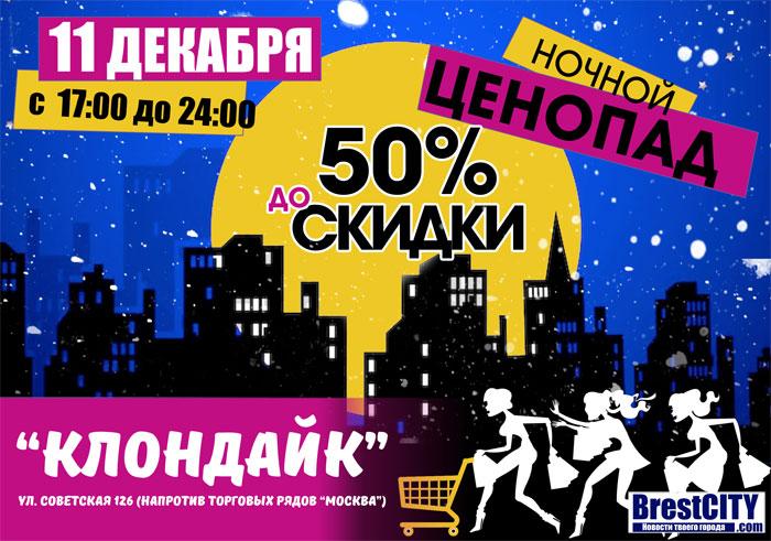 Торговый центр Клондайк в Бресте приглашает на ночной ценопад