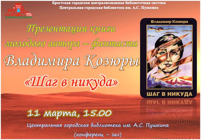 Владимир Козюра. Презентация книги