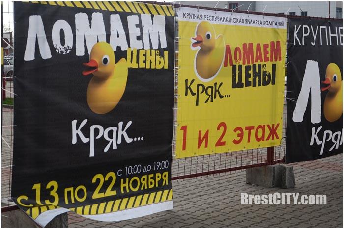 Ярмарка КРЯК в Бресте. Фото BrestCITY.com