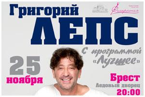 Григорий Лепс. Концерт в Бресте в Ледовом