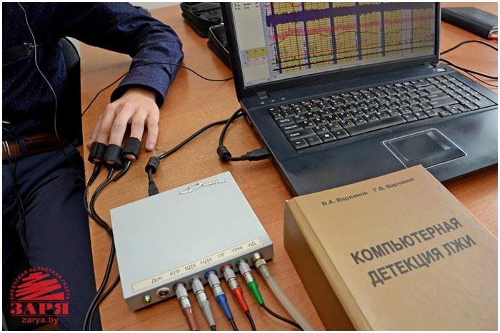 Проверка на детекторе лжи. Фото Александра Шульгача