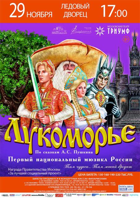 Сказка для все семьи Лукоморье
