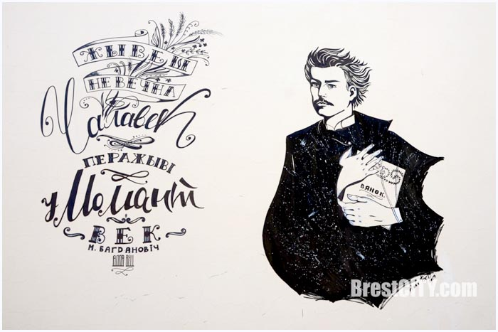 Портрет Максима Богдановича на стене дома в Бресте. Фото BrestCITY.com