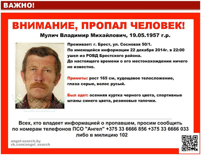 Мулич Владимир Михайлович