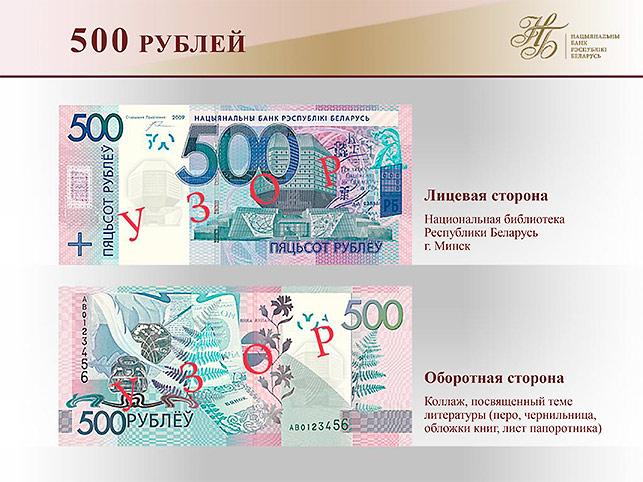 Как будут выглядеть новые деньги в Беларуси с июля 2016 года