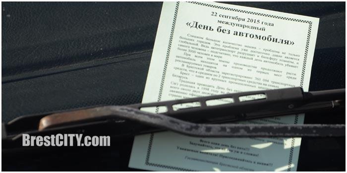 День без автомобиля. Листовка. Фото BrestCITY.com