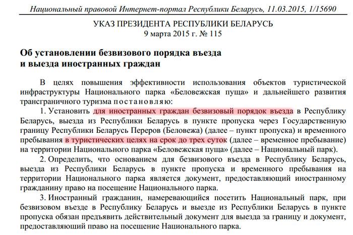 Указ президента №115 от 9 марта 2015. Беловежскую пущу без виз