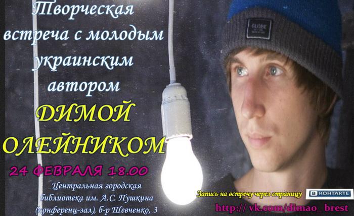 Украинский поэт Дима Олейник