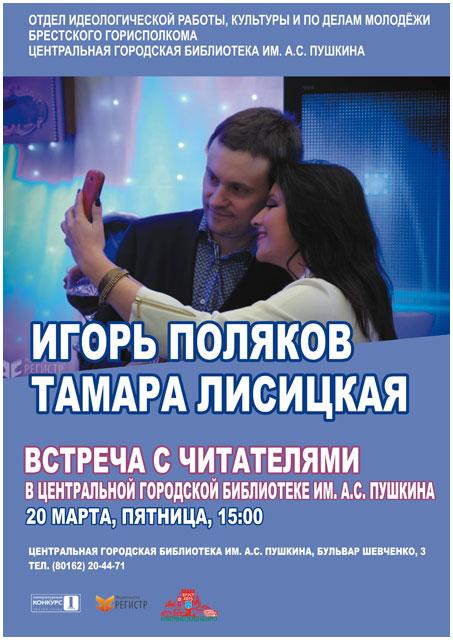 Игорь Поляков и Тамара Лисицкая в Бресте
