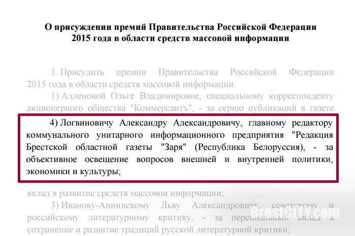 Главный редактор Зари получил Премию правительства России