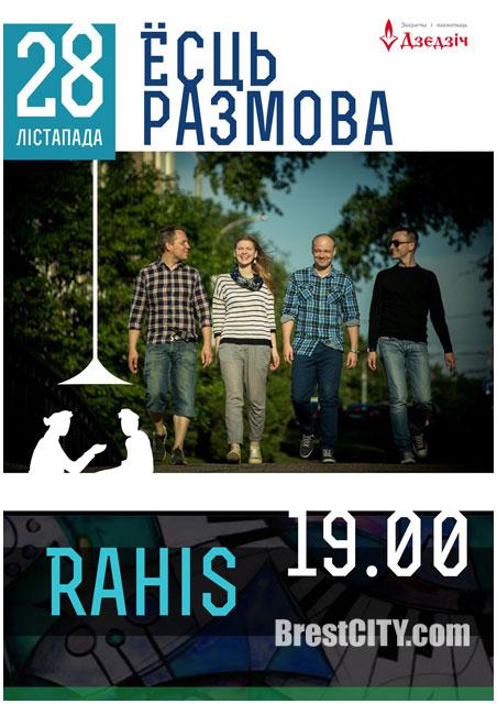 Акустический концерт группы RAHIS