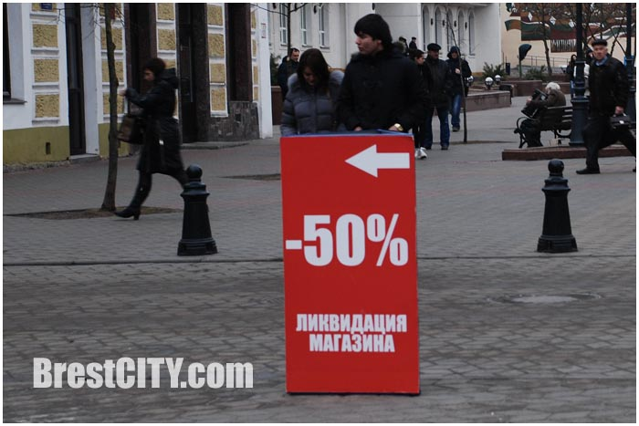 Распродажа в магазинах и закрытие на Советской в Бресте