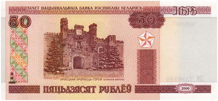 50 белорусских рублей
