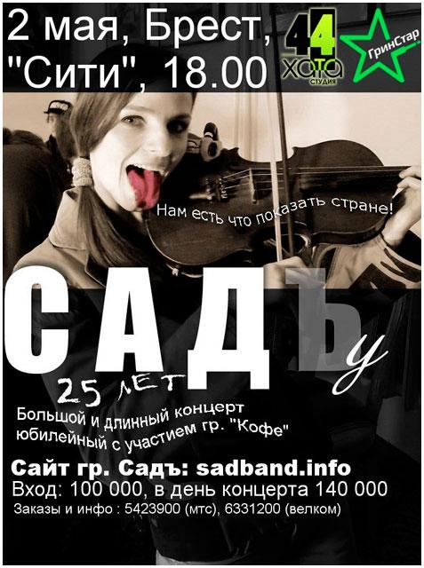 Концерт группы Садъ в Бресте 2 мая 2015