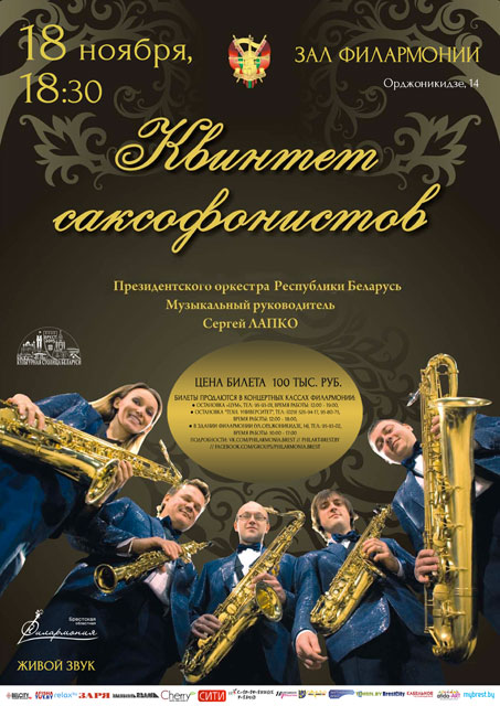 Квинтет саксофонистов выступит в Бресте